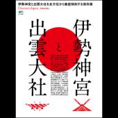 Discover Japan_TRAVEL 伊勢神宮と出雲大社