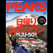 PEAKS 2018年1月号 No.98