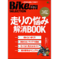 BikeJIN Selection 走りの悩み解消BOOK