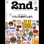 2nd(セカンド)2018年2月号 Vol.131