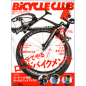 BiCYCLE CLUB 2018年2月号 No.394