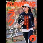 ランニング・スタイル 2018年2月号 Vol.107[付録あり]