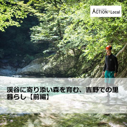 渓谷に寄り添い森を育む、吉野での里暮らし【前編】