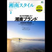 湘南スタイルmagazine 2018年2月号第72号