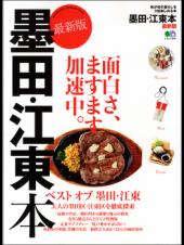 墨田・江東本 最新版