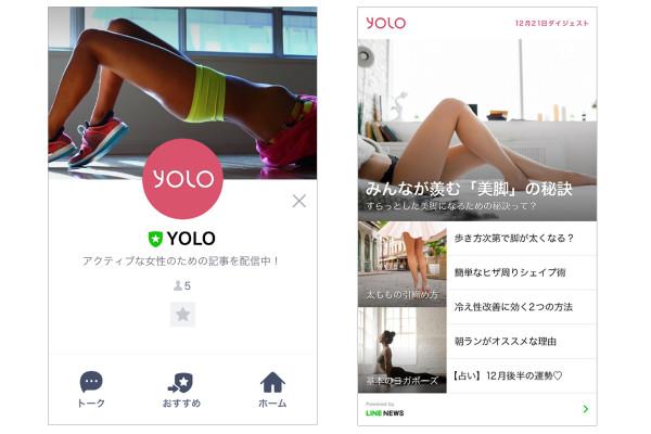 アクティブな女性のためのコンテンツを週3回配信! 「YOLO」LINE公式アカウントがスタート