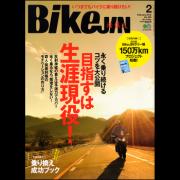 BikeJIN/培倶人 2018年2月号 Vol.180