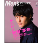 Men's PREPPY 2018年2月号