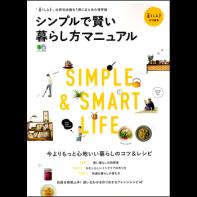 シンプルで賢い暮らし方マニュアル
