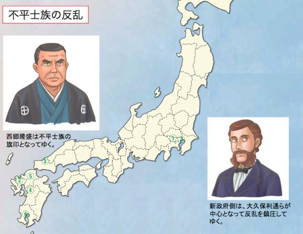 不平士族の反乱・図解jpg