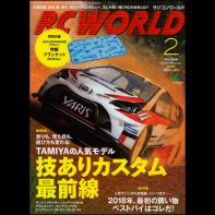 RC WORLD 2018年2月号 No.266[付録あり]