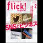 flick! digital (フリック!デジタル) 2018年2月号 Vol.76