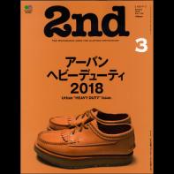 2nd(セカンド)2018年3月号 Vol.132
