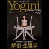 Yogini(ヨギーニ) Vol.62