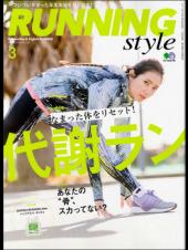 ランニング・スタイル 2018年3月号 Vol.108[付録あり]