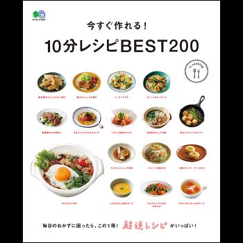 今すぐ作れる! 10分レシピBEST200