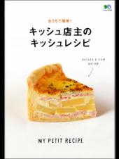 おうちで簡単! キッシュ店主のキッシュレシピ