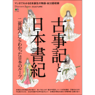 Discover Japan_CULTURE 古事記と日本書紀