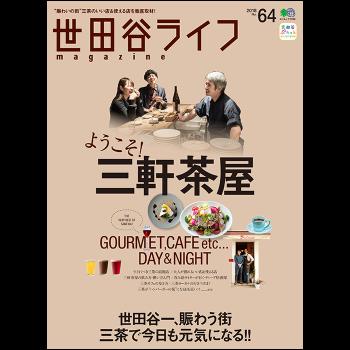 世田谷ライフmagazine No.64