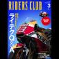 RIDERS CLUB 2018年3月号 No.527