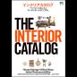 THE INTERIOR CATALOG