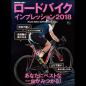 ロードバイクインプレッション 2018