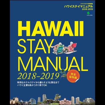 ハワイステイマニュアル2018-2019