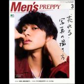 Men's PREPPY 2018年3月号