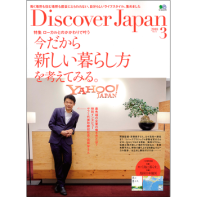 Discover Japan 2018年3月号 Vol.77[付録あり]