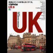 別冊Lightning Vol.178 UK本