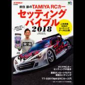 前住 諭のTAMIYA RCカーセッティングバイブル2018