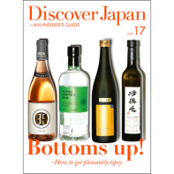 Discover Japan-AN INSIDER'S GUIDE Vol.17(英語、デジタル版のみ)