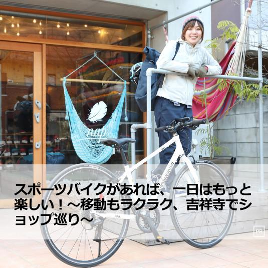 スポーツバイクがあれば、一日はもっと楽しい!~移動もラクラク、吉祥寺でショップ巡り~