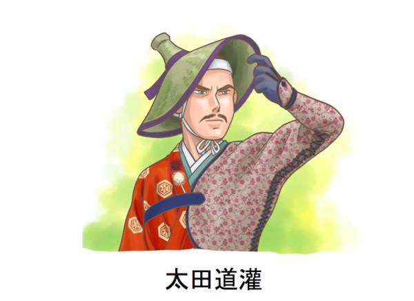 太田道灌jpg
