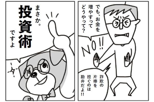 生活防衛のための投資術【1】フツーの暮らしができなくなる!?