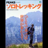 PEAKSアーカイブ ソロトレッキング
