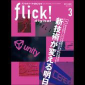 flick! digital (フリック!デジタル) 2018年3月号 Vol.77