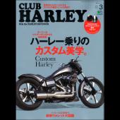 CLUB HARLEY 2018年3月号 Vol.212