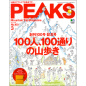 PEAKS 2018年3月号 No.100