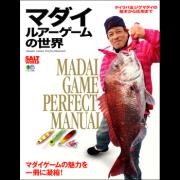 マダイルアーゲームの世界