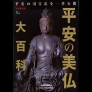 平安の美仏大百科