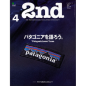 2nd(セカンド)2018年4月号 Vol.133