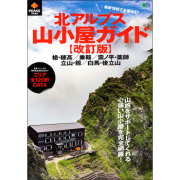 PEAKS特別編集 北アルプス山小屋ガイド【改訂版】