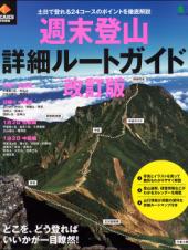週末登山詳細ルートガイド 改訂版
