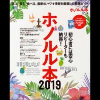 ホノルル本 2019[付録あり]