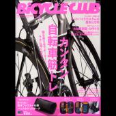 BiCYCLE CLUB 2018年4月号 No.396[付録あり]