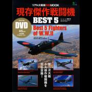 現存傑作戦闘機BEST 5[付録あり]