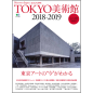 Discover Japan_CULTURE TOKYO美術館 2018-2019