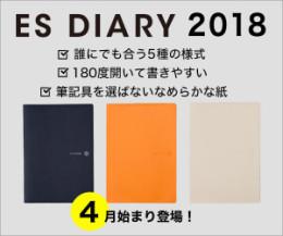 ES DIARY 2018 好評発売中!