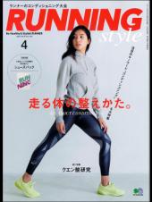 ランニング・スタイル 2018年4月号 Vol.109[付録あり]